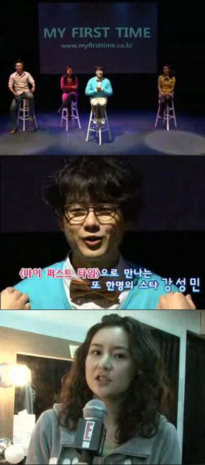 최정윤-강성민, 드라마 이어 연극까지 한 무대에