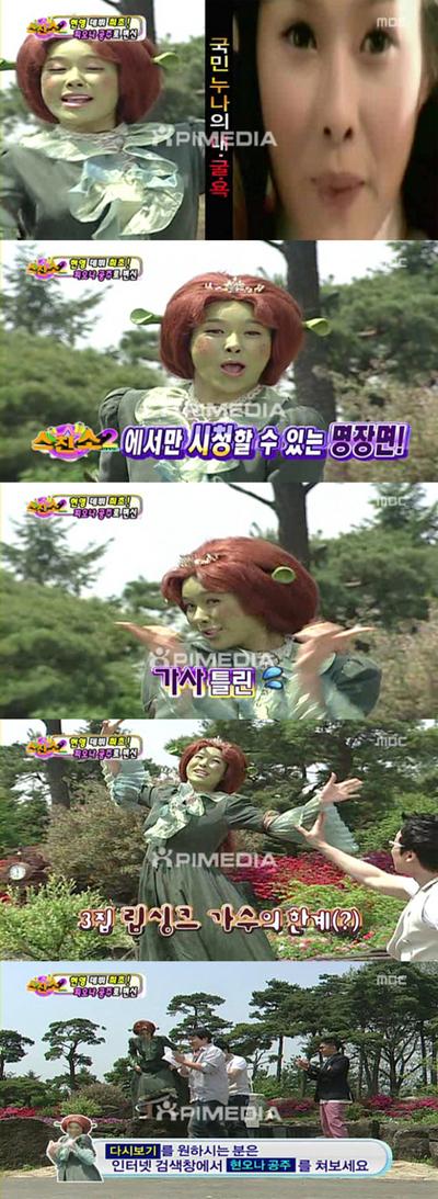 '현오나 공주' 현영, '누나의 꿈' 열창!