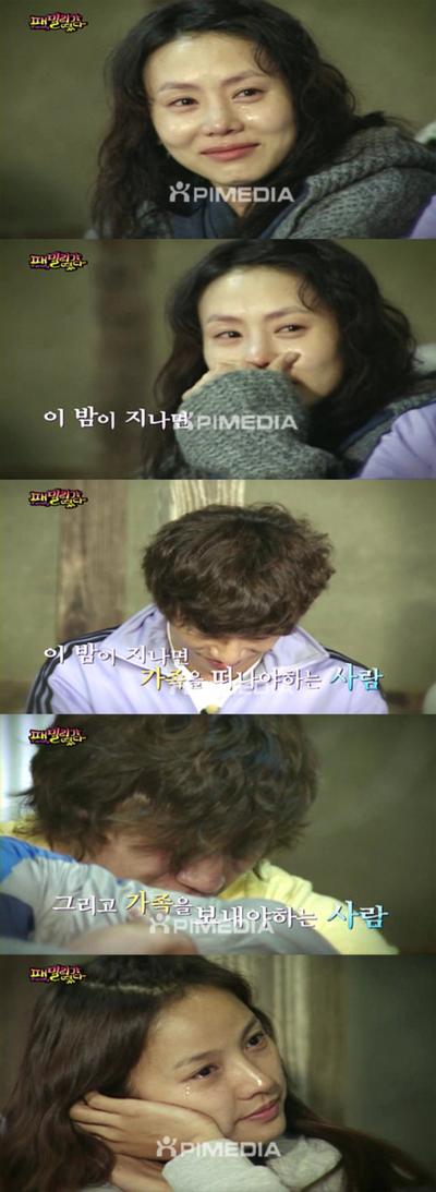 '패떴' 박예진-이천희 하차, 눈물의 이별여행