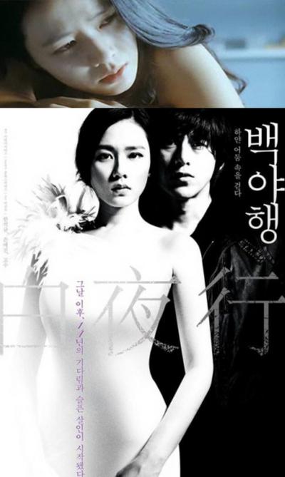 손예진+고수 '백야행'서 뜨거운 애정신 펼쳐'최고의 조합 찬사'