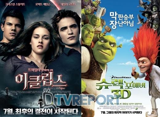 '이클립스' VS '슈렉 포에버', 여름 극장가 '속편' 전쟁