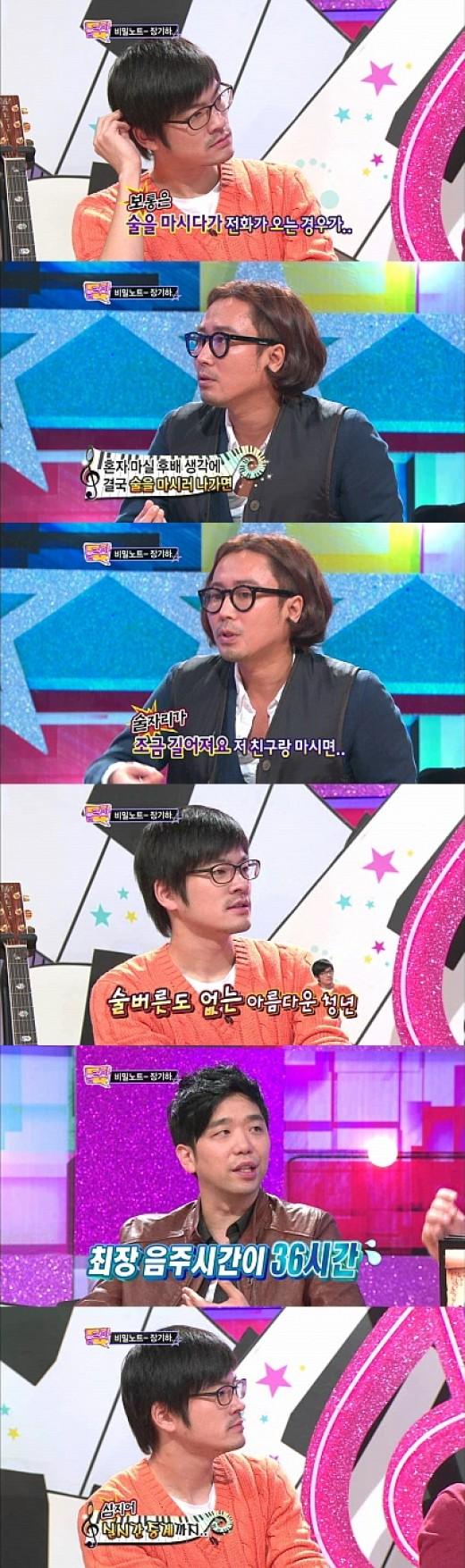 """장기하, 주당 인증 """"최장 음주 시간 36시간"""""""
