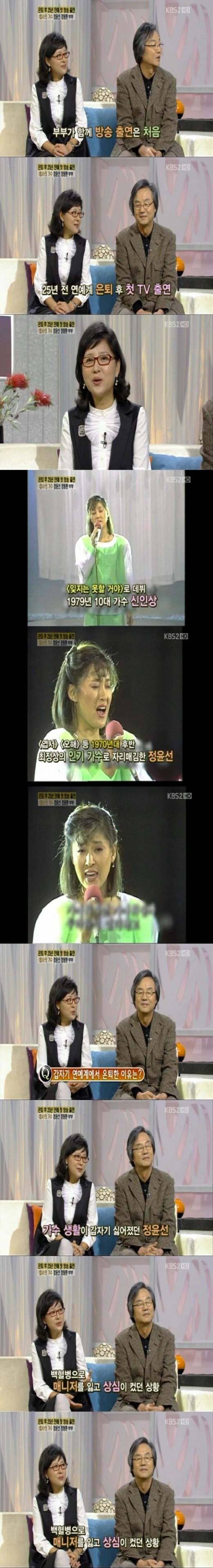 정동환 아내 정윤선, 은퇴후 25년 만에 방송출연
