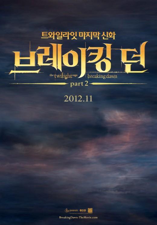 '브레이킹던2' 개봉 D-13, '트와일라잇' 시리즈에 열광하는 이유?