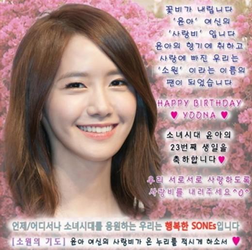 소시팬, 윤아 생일 맞아 일간지 광고 '특별한 선물'