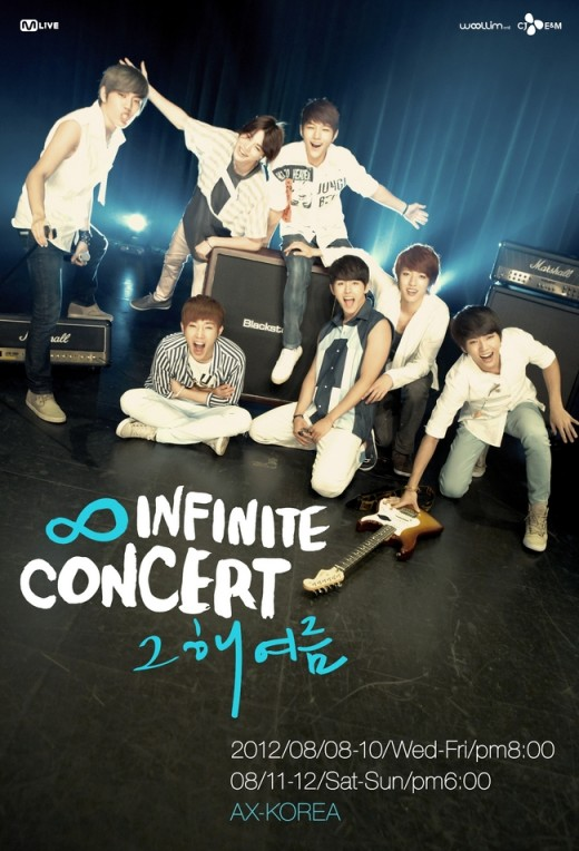 인피니트, '그해 여름' 콘서트 포스터 공개 '상큼'