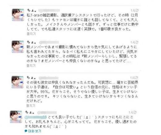 """티아라 화영 본 일본 스태프 """"굉장히 상냥하고 착한 아이"""""""