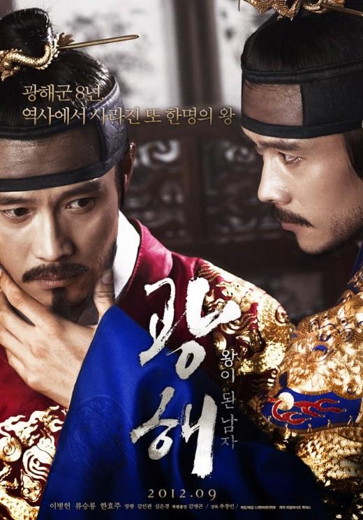 '광해' 1000만 관객 돌파..'왕의 남자'보다 7일 빠른 기록