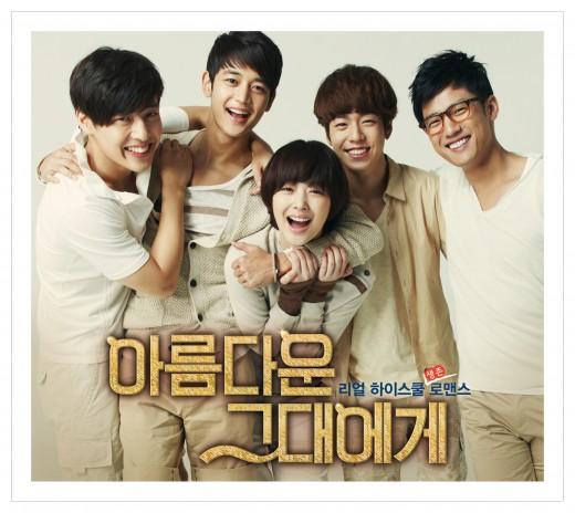 SBS '아름다운 그대에게' OST 19日 전격발매
