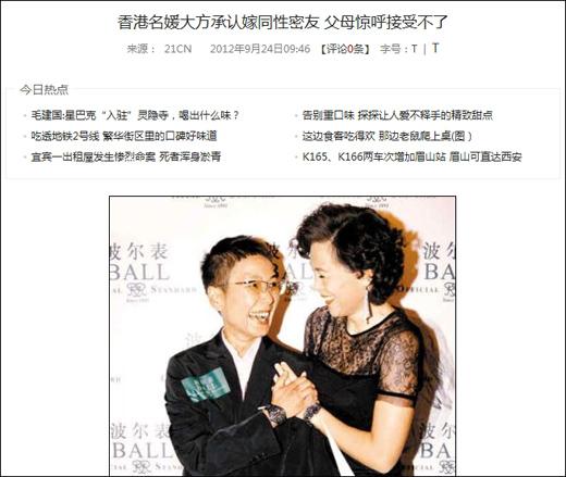 홍콩 재벌2세 동성결혼 첫 공개 '여자끼리면 어때?'