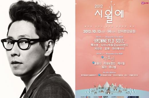 윤종신, '2012 시월에' 최종 라인업 합류