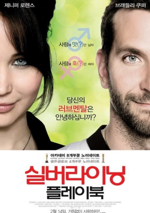 '실버라이닝 플레이북', 올해 가장 기대되는 영화 1위 '왜?'