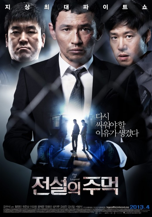 '전설의 주먹', 박빙 '오블리비언' 꺾고 평일 1위 재탈환