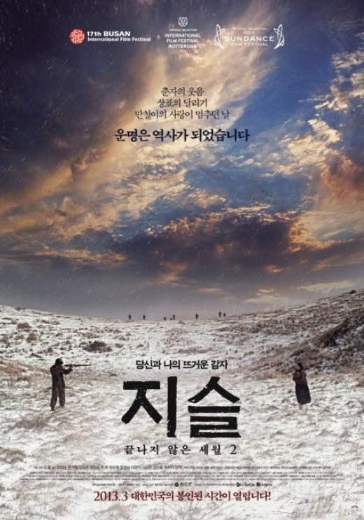 '지슬', '똥파리' 기록깼다…독립 극영화 최다관객 달성
