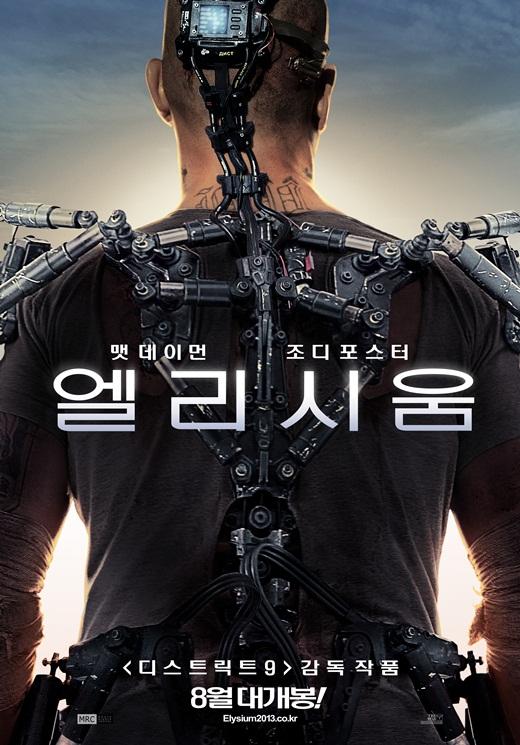 '디스트릭트9' 감독-맷데이먼 차린 진수성찬 '엘리시움'