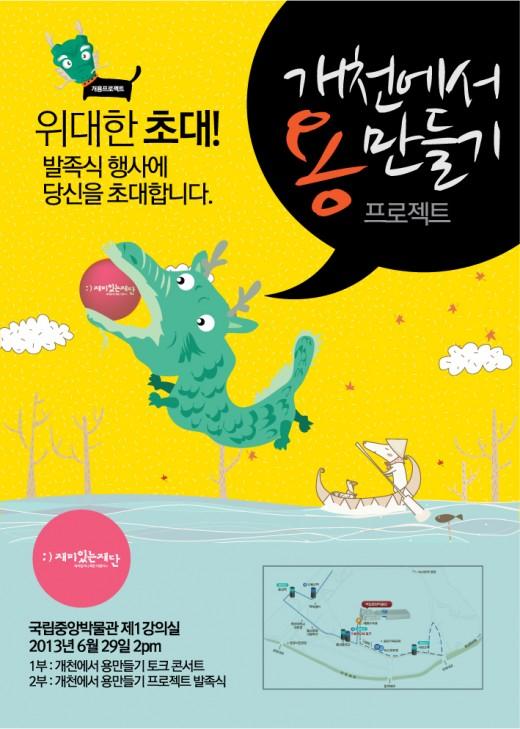 재미있는 재단, '개천에서 龍만들기 Project' 가동