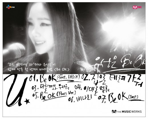 '보이스코리아' 출신 유성은, 데뷔앨범 발매기념 4일 미니콘서트