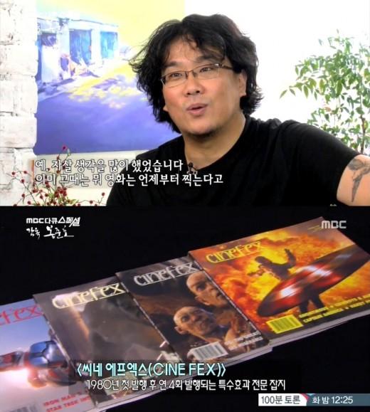"""봉준호 """"'괴물' 촬영 직전 자살 생각했다"""" 고백 '왜?'"""