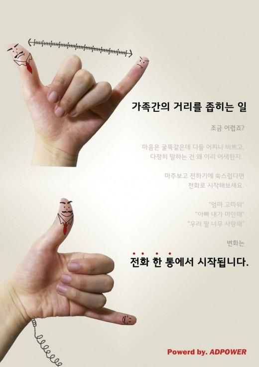 대학생 광고동아리 애드파워, 가족 소통 증진 캠페인 시행