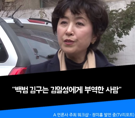 """""""백범 김구는 김일성에 부역""""…정미홍, 발언 논란"""