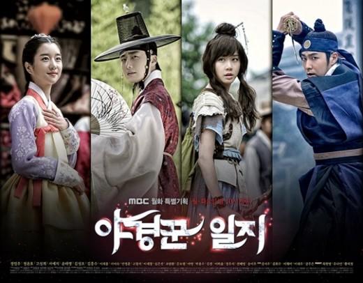 '야경꾼일지' 시청률 10.8%…2화 연속 동시간대 1위