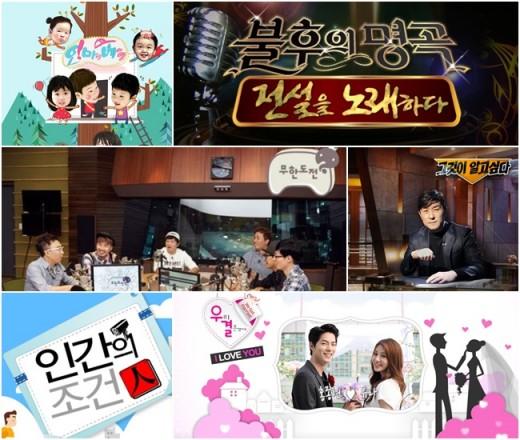 '막바지 AG' 지상파 3사, 주말 방송가  기상도(종합)