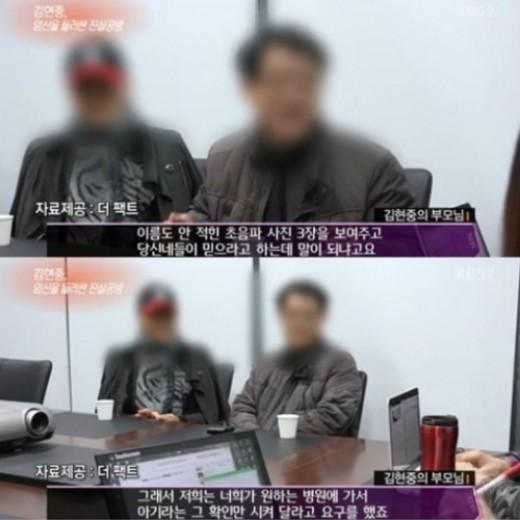 """김현중, 부모님 인터뷰 """"아기 보호하고 싶어"""""""