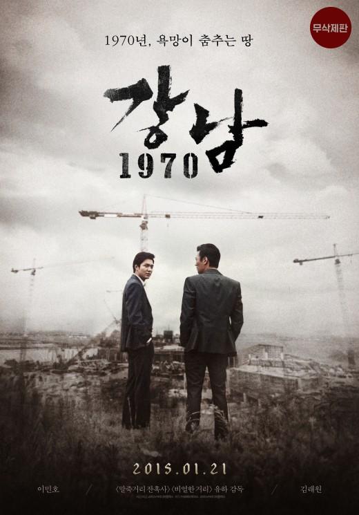 '강남 1970' 무삭제판 공개 '김래원 베드신+이민호 상의탈의'