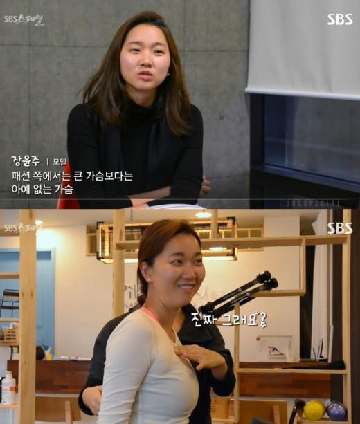 "'SBS스페셜' 장윤주 ""14살부터 가슴 발육""사이즈 공개"