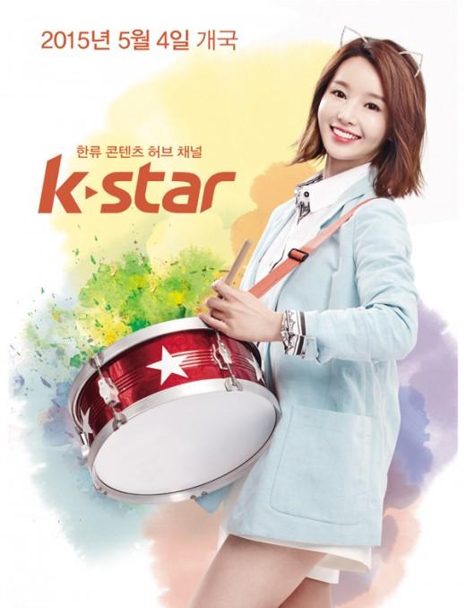 케이블TV Y-STAR, K STAR로 리론칭…메인 모델 남규리 발탁