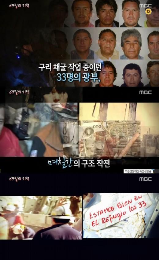 '서프라이즈' 33명 광부 살린 '69일의 기적'