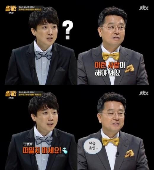 이준석 고정투입 '썰전', 시청률 소폭 하락…2%대 육박