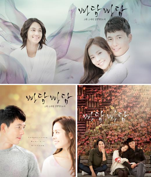 [단독] JTBC, 정우성-한지민 주연 '빠담빠담' 리마인드 편성