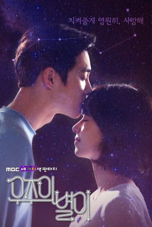 [TV@픽] '우주의 별이' 수호♥지우, 애틋 이마 키스 포스터