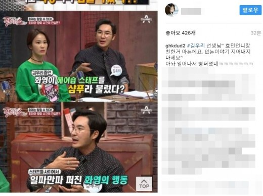 """화영, 김우리 '인성 폭로' 반박…""""티아라랑 친한 분, 지어내지 마"""""""