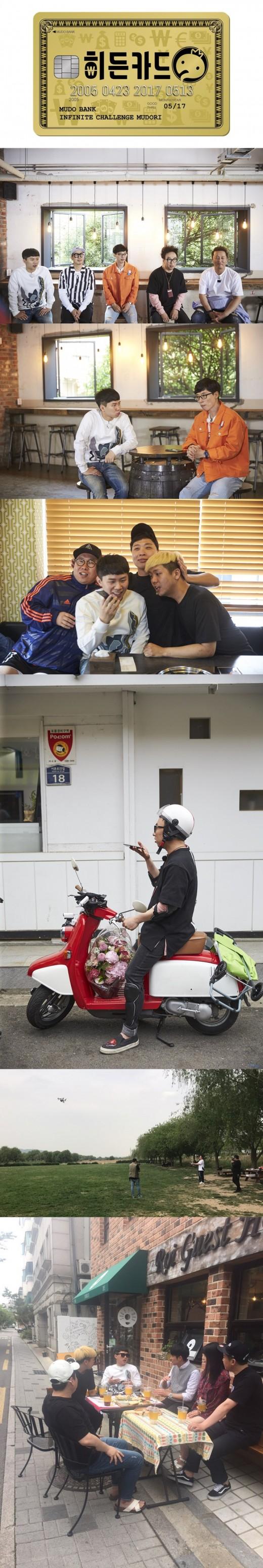 """[TV@픽] """"유재석의 반전""""…'무도', YOLO라이프 '히든카드' 특집"""