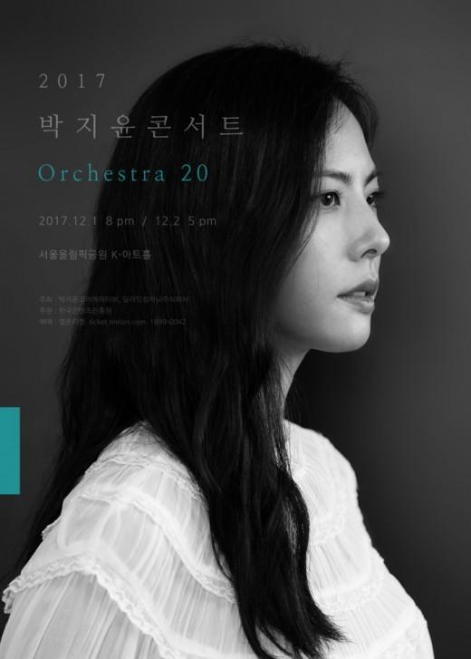 열애설 후 조용했던 박지윤, 콘서트로 활동 재개