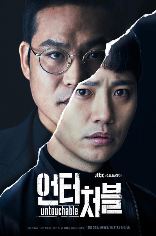 '언터처블' 첫 방부터 휘몰아친…'시간 순삭 드라마' 예고