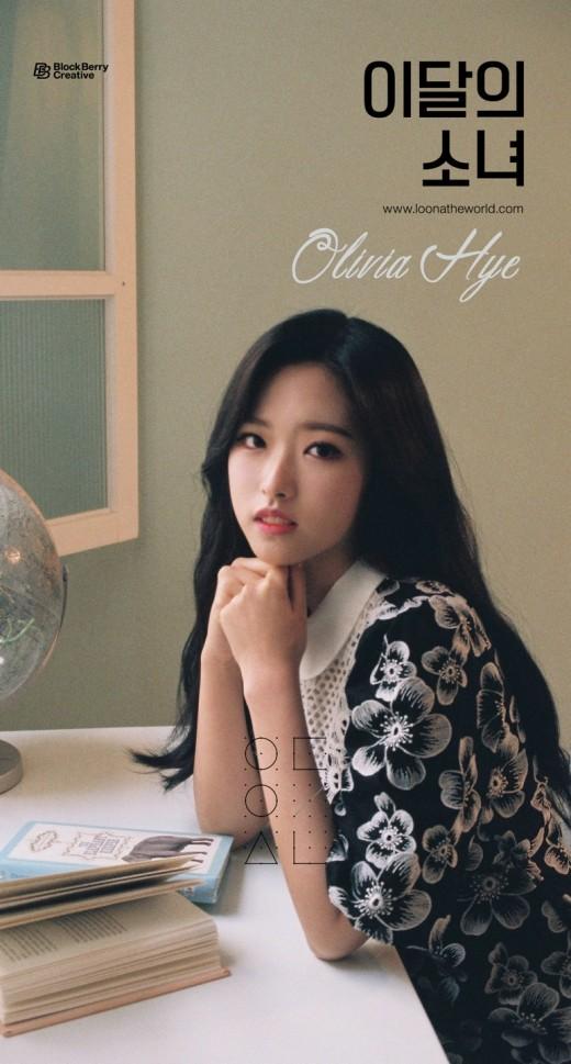 예쁨에 화들짝…이달의 소녀, 마지막 멤버 '올리비아 혜'
