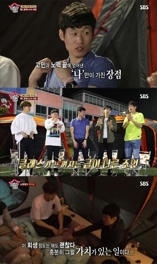 [콕TV] '집사부일체' 박지성 '클래스는 영원하다'