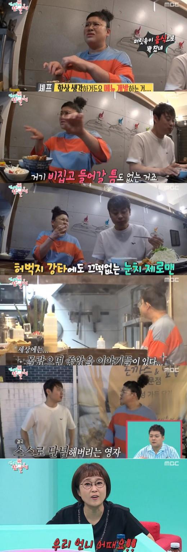 '전참시' 이영자, 짝사랑 셰프 향한 러브시그널 '안방 심쿵' [TV줌인]