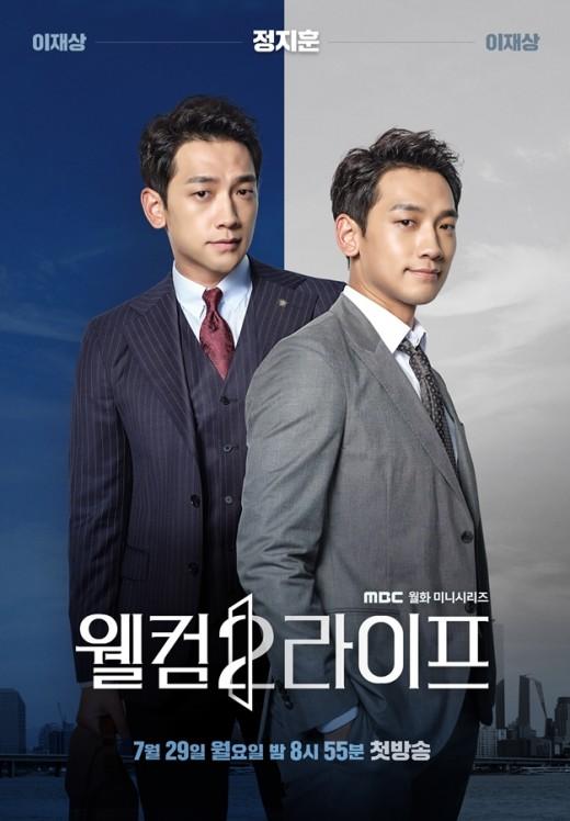 '배우 정지훈'의 부진, '웰컴2라이프'로 끝날까