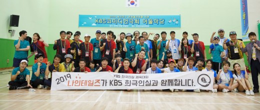 나인테일즈, '2019 KBS 희극인, KBS 개그맨 체육대회' 공식 후원