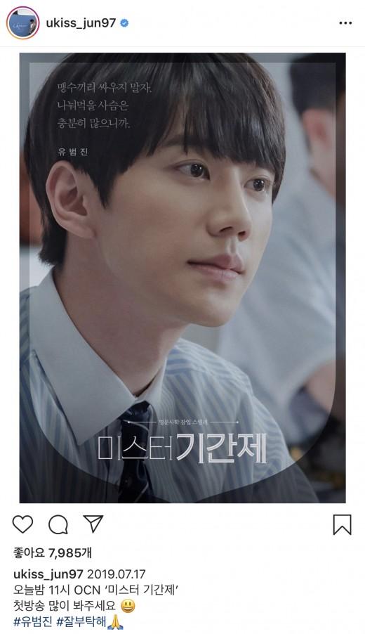 이준영, '미스터 기간제' 본방 사수 독려