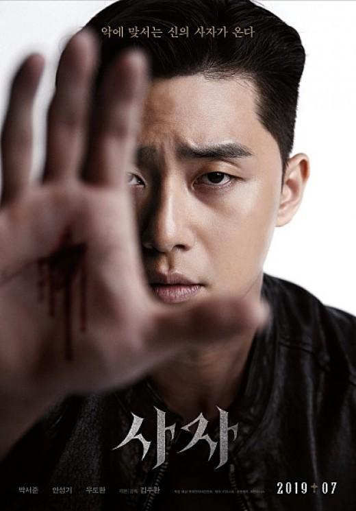 박서준, 19일 '박선영의 씨네타운' 출격…'사자' 촬영 에피소드 대방출