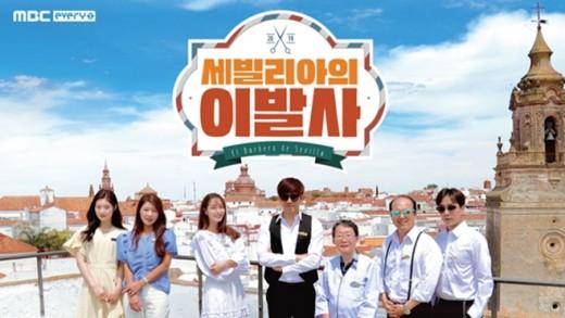 '섹션TV', '세빌리아의 이발사' 편성 위해 오늘(18일) 결방