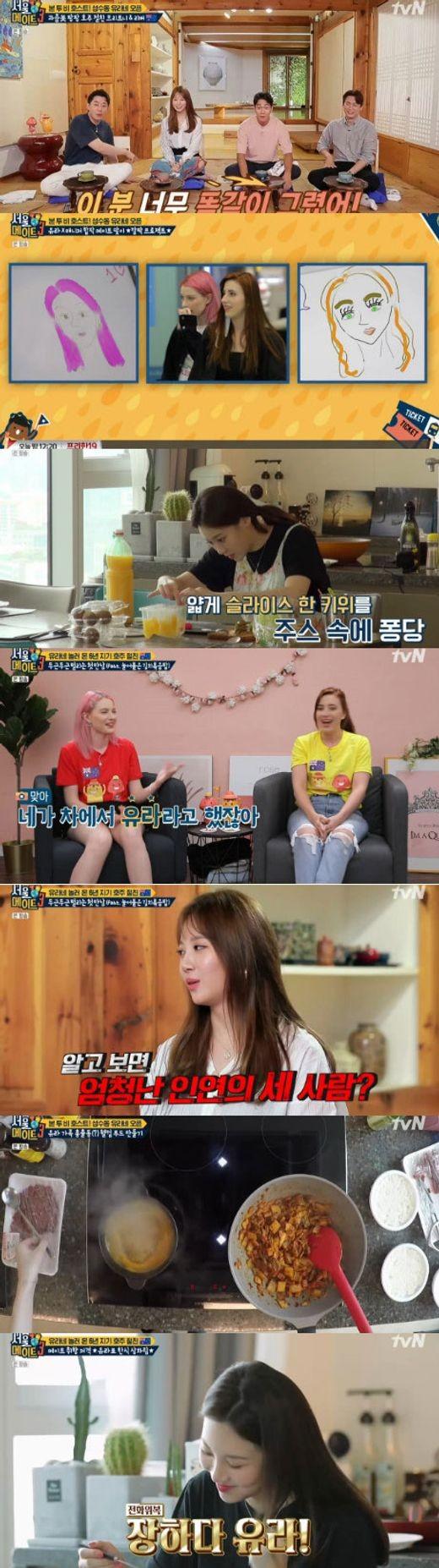'서울메이트3' 유라X미모의 메이트들, 좌충우돌 요리부터 태권도까지 '첫만남' [종합]