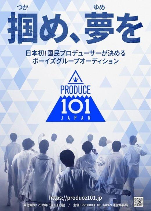 """Mnet """"'프로듀스101' 일본판, 한국에서 촬영 중"""" [공식입장]"""