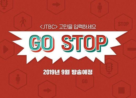 JTBC 신규 예능 '고스톱', 9월 추석연휴 방영 [공식입장]