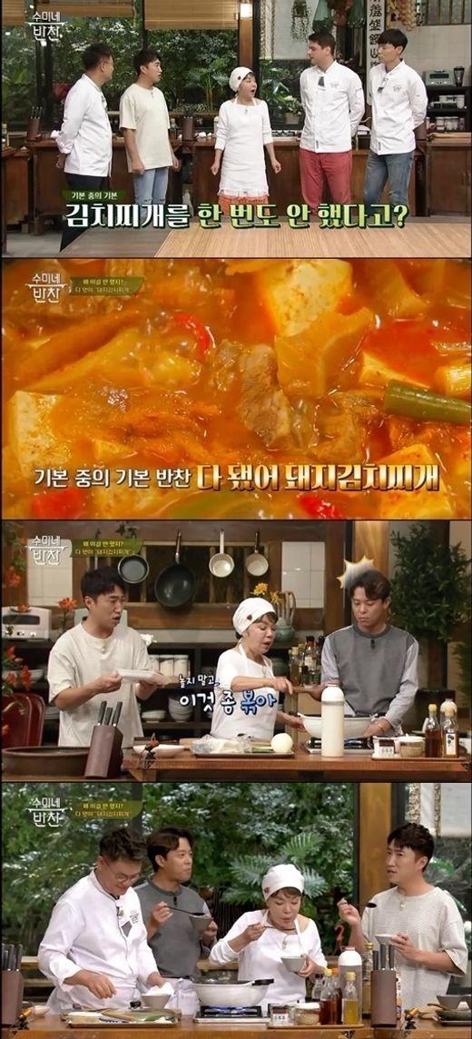 '수미네 반찬' 돼지김치찌개·알감자조림까지…레시피 공개